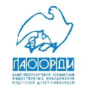 Санкт-Петербургская Ассоциация Общественных Объединений Родителей Детей Инвалидов